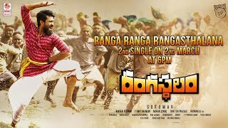 Ranga Ranga Rangasthalana Song Releasing Tomorrow | Rangasthal…