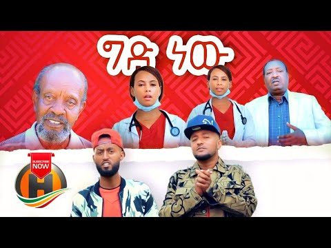 Marsawi & Melegnaw – Ged New   ግድ ነው – New Ethiopian Music 2020 (Official Video)