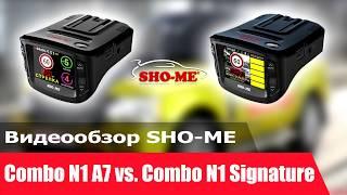 Видеообзор. SHO-ME Combo N1 Signature vs. Combo N1 A7