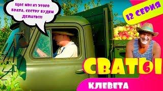 Сериал Сваты 6 й сезон 12 я серия Домик в деревне Кучугуры комедия смотреть онлайн HD