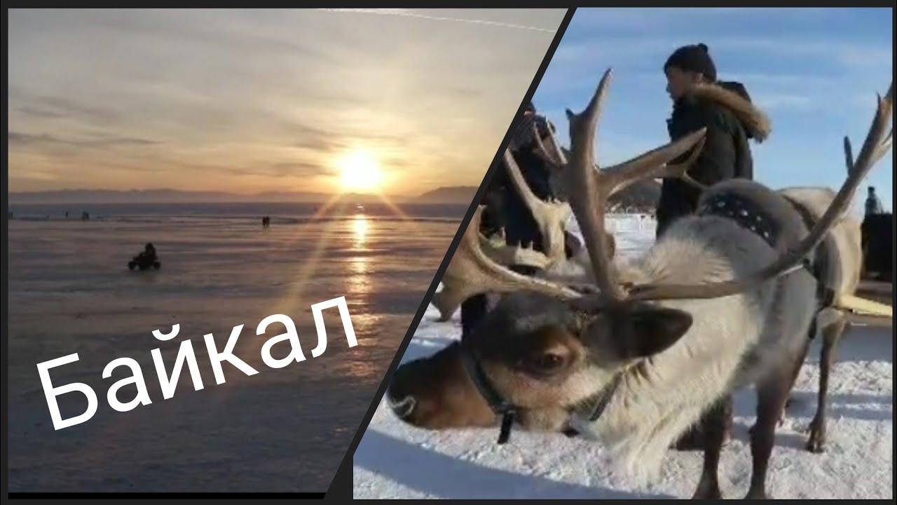 Байкал / Листвянка зимой #байкал