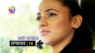 Kalu Araliya Episode 74  || කළු අරලිය   . . . | සතියේ දිනවල රාත්රී 10.00 ට ස්වර්ණවාහිනී බලන්න... Thumbnail