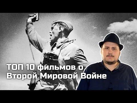 [ТОПот Сокола] ТОП-10 фильмов о Второй Мировой Войне - Ruslar.Biz