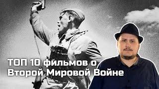 [ТОПот Сокола] ТОП-10 фильмов о Второй Мировой Войне