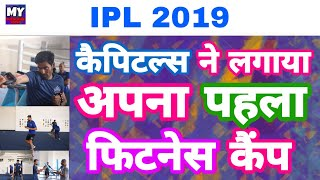 IPL 2019 Delhi Capitals 1st Fitness Camp Ahead Of IPL Season | MY cricket production