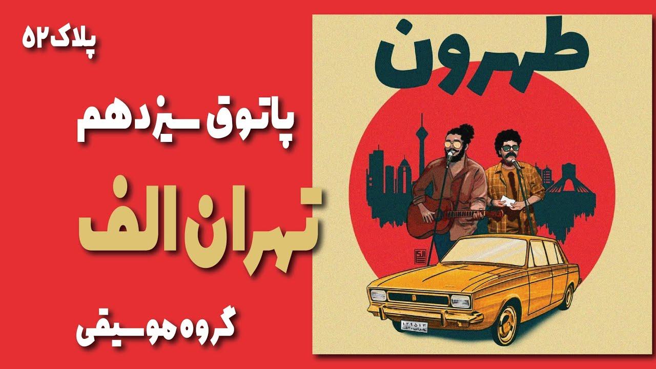 گپ و گفت با گروه موسیقی تهران-الف