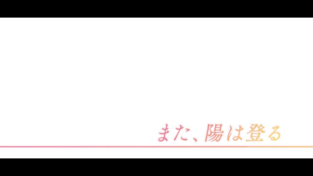 蜜兎 (Honey Bunny) – また陽は登る (Mata Yō Wa Noboru)