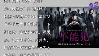 配信ドラマ版『不能犯』予告編公開 沢尻エリカ、永尾まりやの見どころ満...