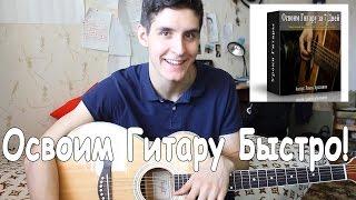 Как Быстро Научиться Играть на Гитаре /Видеокурс