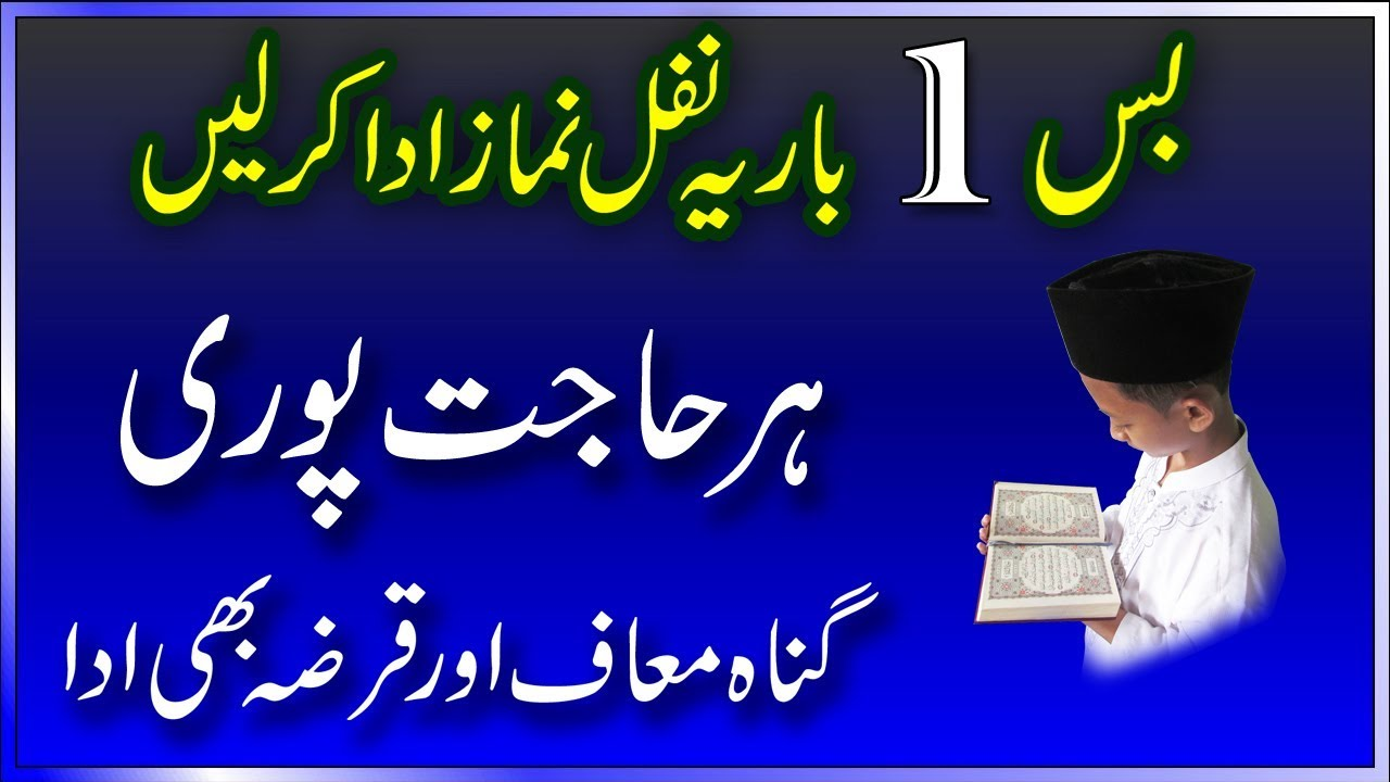hajat ki namaz ka tarika in urdu || Namaz e Hajat