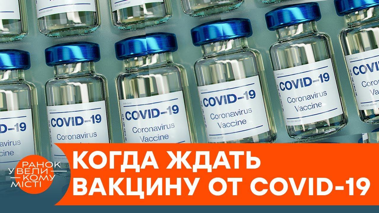 Спасение от COVID-19: когда и какая вакцина появится в Украине? — ICTV
