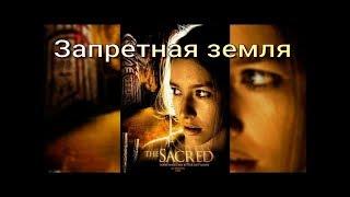 Фильм  Ужасы The Sacred