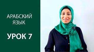 Арабский язык  Урок 7:  Танвины.