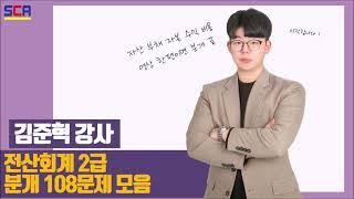 [서울정보처리학원-김준혁 강사] 전산회계, FAT2급 …