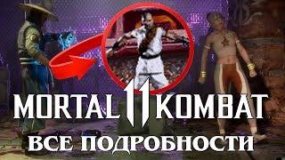 Все, что известно о Mortal Kombat 11 / презентация в России