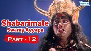 Shabarimale Swamy Ayyapa - Part 12 Of 14 - Srinivas Murthy - Srilalita - Kannada Movie
