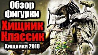 Обзор фигурки - Хищник Классик (фильм Хищники 2010)