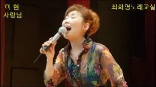 가수 미현 특별출연, 단심이, 미운사랑, 사랑님,  동창생, 미운사람아, 천년지기, 안동역에서,  노래강사 최화영,