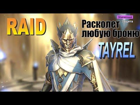 RAID Shadow Legends Тайрел   Tayrel (Обзор героя\Гайд)Советы по прокачке