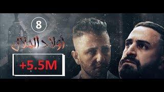 Wlad Hlal - Episode 08 | Ramdan 2019 | أولاد الحلال - الحلقة 8 الثامنة