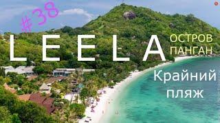 Облом! LEELA пляж Лила напугал Сбежали Хаад Рин Haad Rin Панган Путешествия своим ходом Таиланд 2020