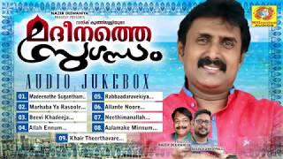 മദീനത്തെ സുഗന്ധം   Kannur Shareef,Asif Kappad,Thajudheen Vadakara,Benzeera,Surumi   Audio Jukebox