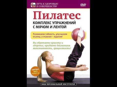Базовые упражнения пилатес, комплекс пилатес