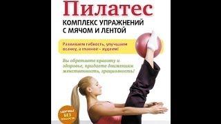 ПИЛАТЕС: комплекс упражнений с мячом и лентой. ХУДЕЕМ С УДОВОЛЬСТВИЕМ!