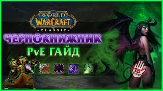 Гайд на Чернокнижника (PvE Warlock Guide) | World of Warcraft: Classic
