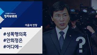 [정치부회의] '성폭행 의혹' 안희정 기자회견 전격 취소…지금 어디에?