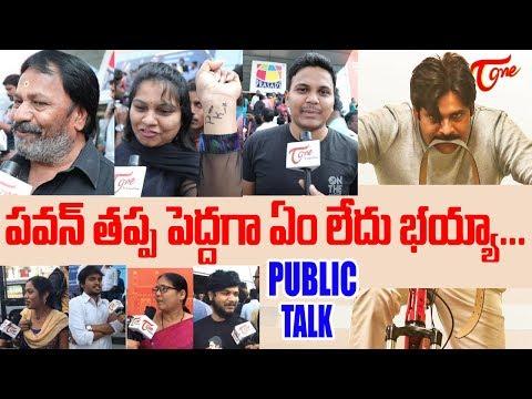 Agnyaathavaasi Public Talk | Pawan Kalyan...