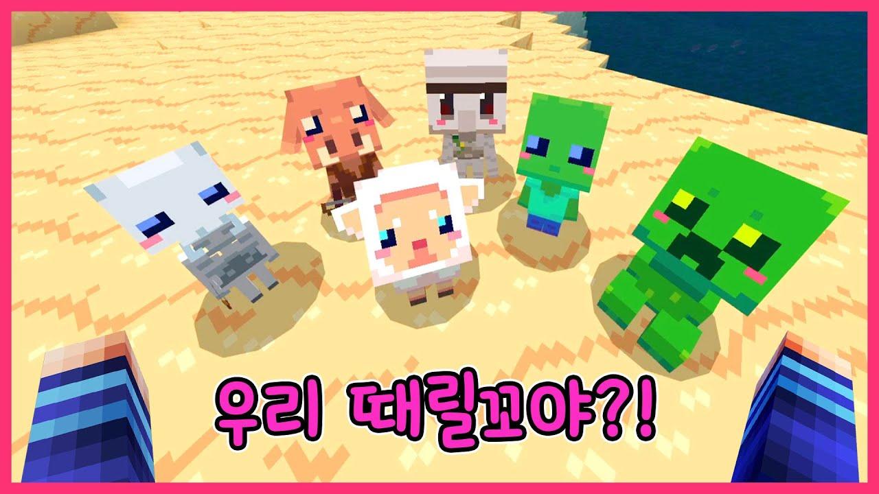 큐티큐티 마법으로 몬스터를 귀엽게 만들자!! 엔더드래곤도 귀여워질까? [마인크래프트] 몹반려동물 모드 야생 추천게임 상황극 ㅣ제이제이 게임