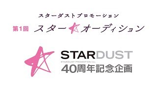 第1回「スター☆オーディション」 スターダストプロモーション創立40周年記念プロジェクト