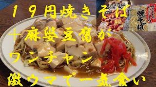 【19円焼きソバに麻婆豆腐】かけたらワンチャン激ウマあった!