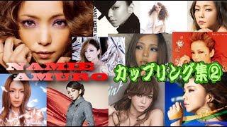 安室奈美恵のカップリング曲を集めてみました。全曲シングル盤でしか聴...
