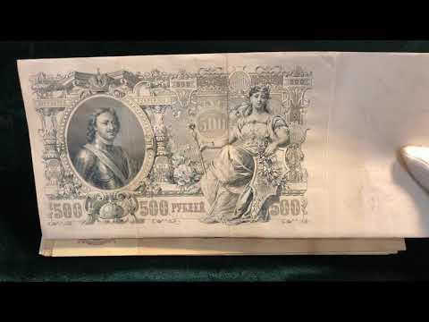 Пополнение коллекции банкнот Царской России# 100 рублей 1910 и 500 рублей 1912 года.