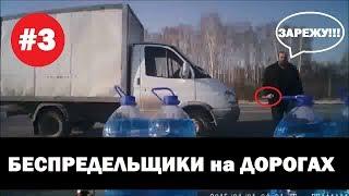 ДУРАКИ и ДРАКИ на ДОРОГАХ 2018. ПОДБОРКА #3