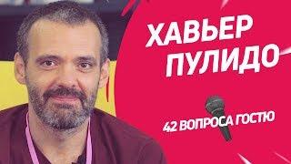Художник комиксов Marvel Хавьер Пулидо | 42 вопроса