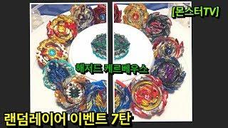 베이블레이드 몬스터TV 랜덤레이어 이벤트 7탄 ! 가즈아 ~[몬스터TV]Beyblade burst turbo