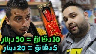 تأكل مصاصة فلفل مقابل 50 دينار؟
