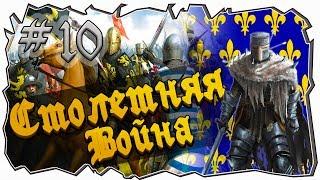 Mount and blade: Столетняя война-СВОЙ ЗАМОК! #10 [1429 La Guerre de cent Ans]