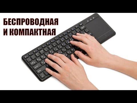 Компактная беспроводная клавиатура Harper KBTCH-155 со встроенным тачпадом