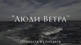 """Люди Ветра. Он-лайн сериал об экипаже парусника """"Седов"""""""