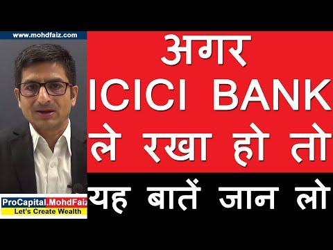 अगर ICICI BANK ले  रखा हो तो यह बातें जान लो