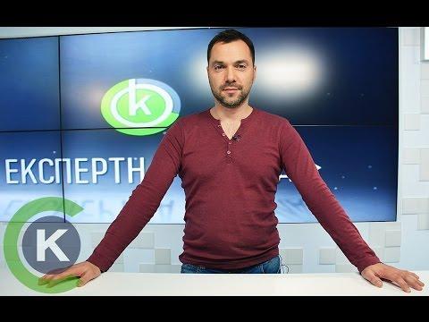 Олексій Арестович. 'Гра мотивів