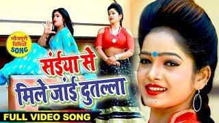 Lado Madhesiya 2019 का सबसे हिट गाना सईया मिले जाई दुतल्ला Saiya Mile Jayi Dutala Bhojpuri Song