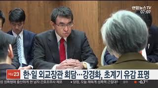 한ㆍ일 외교장관 다보스 회담…강경화, 초계기 유감 표명 / 연합뉴스TV (YonhapnewsTV)