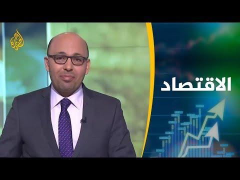 النشرة الاقتصادية الثانية (2019/2/19)  - 21:55-2019 / 2 / 19