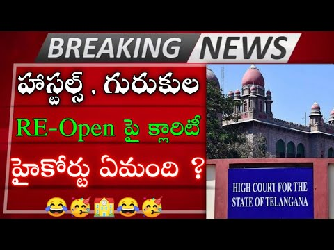 TS Hostels And Gurukulams Close 🔒 Due To Corona High Court Key Decision | TS Schools And Collages