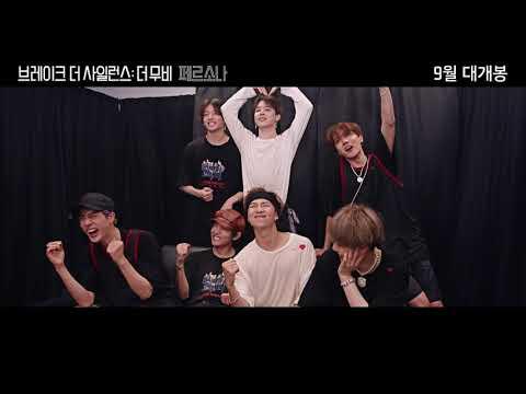 BTS (방탄소년단) 'BREAK THE SILENCE: THE MOVIE' Official Trailer 1 (30'')